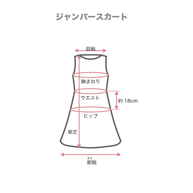 ※総丈…肩と襟(えり)のつけ根から裾(裾)まで。 ※ヒップ…ウエストラインより約18㎝下がった位置。